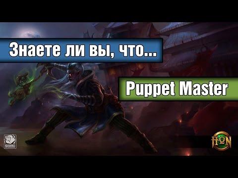видео: Знаете ли вы, что puppet master