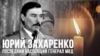 Митинг-реквием памяти похищенного и убитого Юрия Захаренко