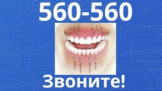 зубные имплантанты стоимость в оренбургe - Звоните! 560-560(, 2015-04-02T16:25:10.000Z)