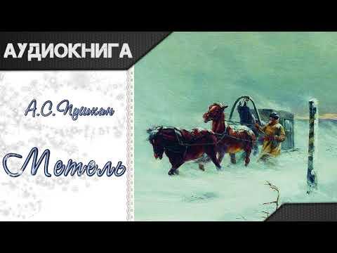 """""""Метель"""" (Повести Белкина) А. С. Пушкин. Аудиокнига"""