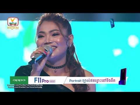 ច្រៀងពីរោះហើយស្អាតទៀត - I Can See Your Voice Cambodia (Week 14 - 12 05 2019)