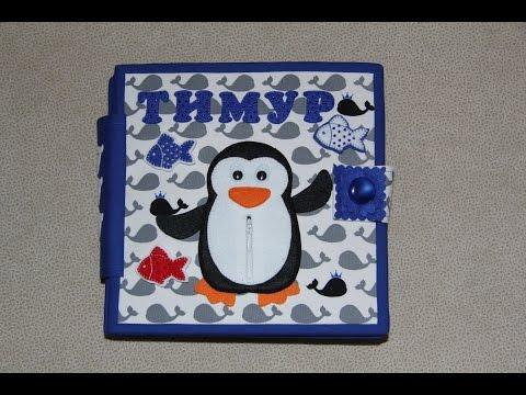 Развивающая книжка 1 из ткани и фетра для Тимура / Quiet book of fabric and felt 1 for Timur смотреть онлайн