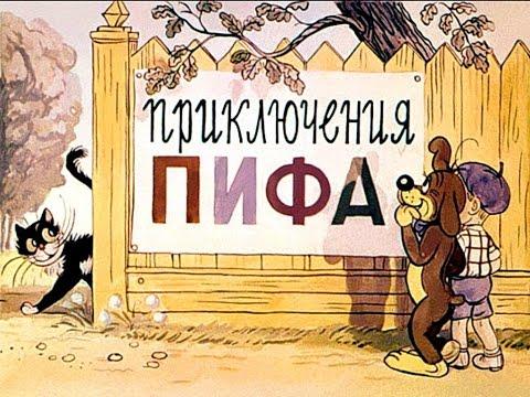 Мультфильм собака пиф