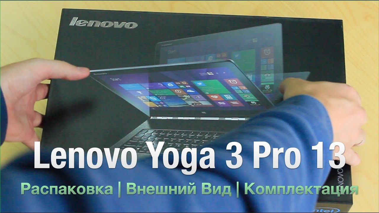 Lenovo Yoga 3 Pro Распаковка