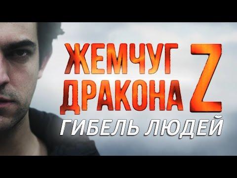 Dragon Ball Z - The Fall of Men | Жемчуг дракона Z - Гибель людей