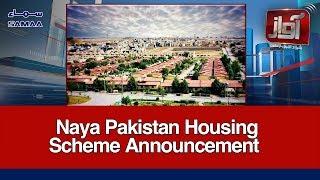 Naya Pakistan Housing Scheme Announcement | Awaz - SAMAA TV