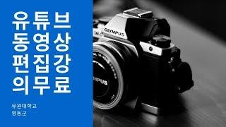 유원대학교 유튜브 동영상편집무료강의