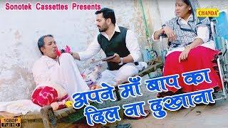 अपने माँ बाप का दिल ना दुखाना || Vicky Kajla, Prakash Singh Saini|| Satsangi Bhajan || Nirgun Bhajan