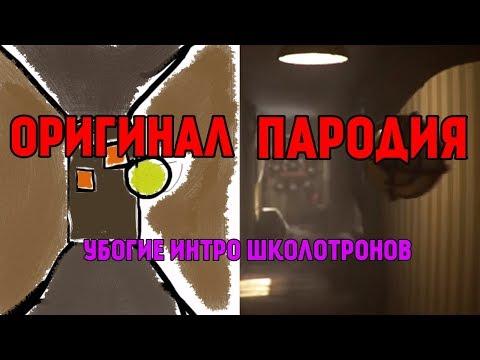 | САМЫЕ УБОГИЕ ИНТРО ШКОЛЬНИКОВ | The poorest intro of school children