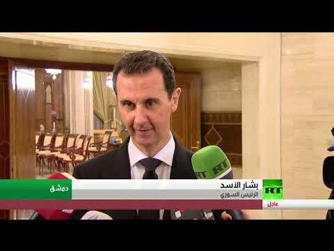 الأسد: مؤتمر سوتشي المنتظر سيناقش الدستور والانتخابات ونرحب بأي دور أممي لا يمس سيادتنا  - نشر قبل 1 ساعة