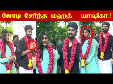 Exclusive Video : Mahat and Yashika Joins Again After Bigg Boss | Mahat_Yashika | kalakkal cinema