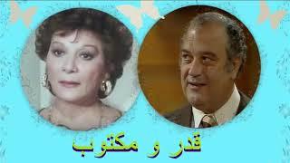 دراما صوت العرب / السهرة الاذاعية / قدر و مكتوب