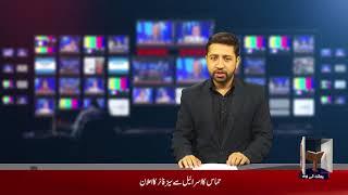(Bethat News 16 July 2018 @2pm)بعثت خبر نامہ 16 جولائی 2018