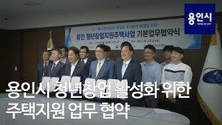 [용인시정뉴스] 용인시 청년창업 활성화 위한 주택지원 …