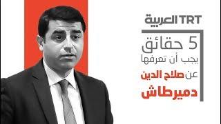 5 حقائق يجب ان تعرفها عن صلاح الدين دميرطاش مرشح الانتخابات الرئاسية