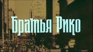 Братья Рико (1980). Драма, криминал, экранизация, гангстерская сага