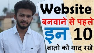 {HINDI} 10 Things you shoud know BEFORE you build your website || Powerful Website Development 2018