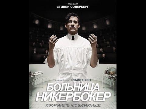 Больница Никербокер 2 сезон трейлер | Filmerx.Ru