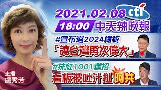 【中天辣晚報】20210208 #趙少康 宣布選2024總統「讓台灣再次偉大」#陳柏惟 抹紅1001爛招 看板被吐汁扯「阿共」 完整版