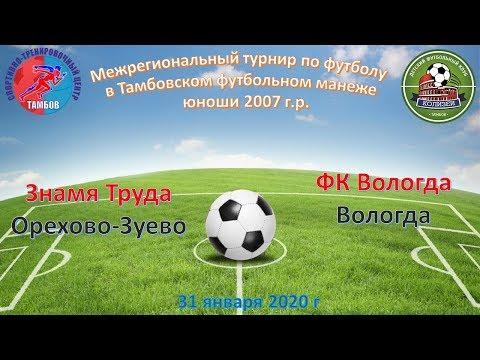 Знамя Труда - Орехово - Зуево - Фк Вологда Вологда