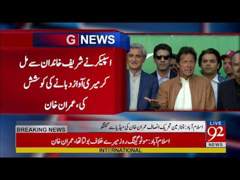 Islamabad: Imran Khan talks to media 16-03-2017 - 92NewsHDPlus