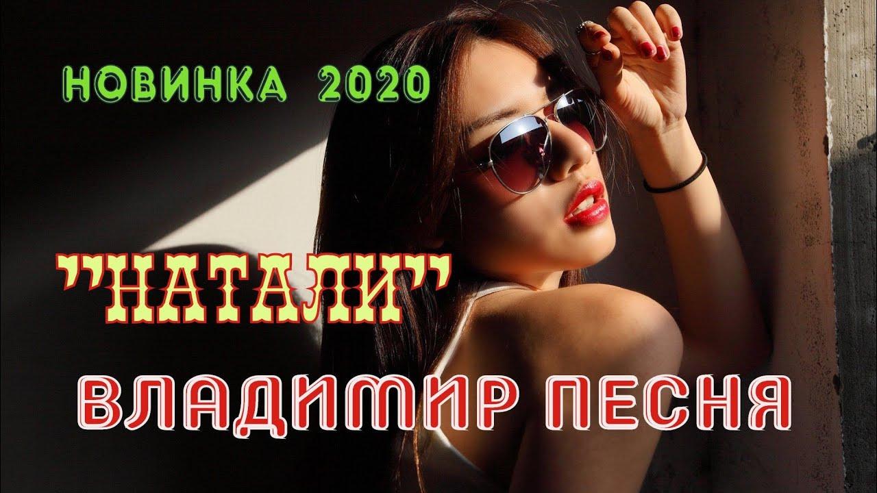 Владимир Песня Натали  новинка Шансона 2020 Песни о Любви Душевная Музыка