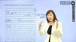 [마더텅] [수능기출 영어 어법어휘] 2012학년도 사…