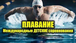 21 - 22 Декабря SuperCup Соревнования по плаванию 1 день