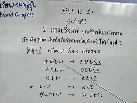 ภาษาญี่ปุ่นพื้นฐาน บทที่ 13-2(1) (World Congress).MP4