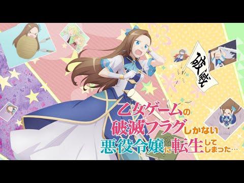 「乙女ゲームの破滅フラグしかない悪役令嬢に転生してしまった…」の参照動画