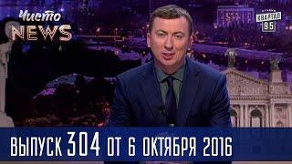 Куда подевались все IT-ишники Украины?   Новый сезон ЧистоNews 2016 #304