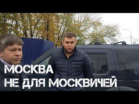 Москва не для москвичей - попытка захвата в стиле 90х