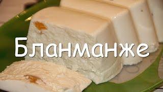видео Творожное бланманже – пошаговый рецепт с фото