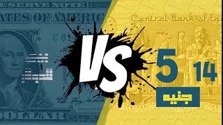 مصر العربية | سعر الدولار في السوق السوداء اليوم الثلاثاء 20-3-2018