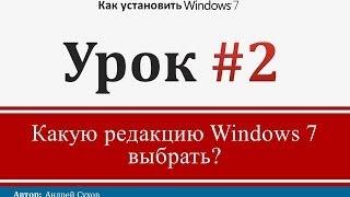 Урок 2 - Какую редакцию Windows 7 установить(На следующем шаге следует определиться с редакцией Windows. Дело в том, что у каждой версии Windows есть несколько..., 2013-10-31T06:10:05.000Z)