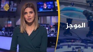 موجز الأخبار - العاشرة مساء 2019/9/3
