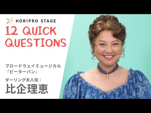【RIE HIKI 比企理恵】HORIPRO STAGE presents 12 Quick Questions 12のクイック・クエスチョン
