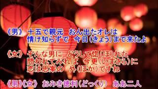 おみき徳利/三門忠司&永井みゆき ♪♪カバー(男性パート)