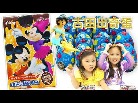 來看看這次抽到什麼公仔玩具日本的古田巧克力蛋食玩迪士尼人偶日本古田 迪士尼公仔食玩巧克力蛋奇趣蛋玩具開箱一起玩玩具Sunny Yummy
