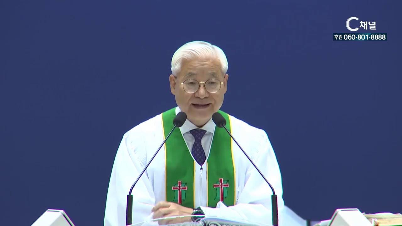 거룩한빛광성교회 정성진 목사  - 복 받는 비결