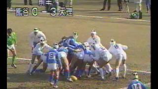 天理vs熊谷工 第70回全国高校ラグビー大会決勝 1990年