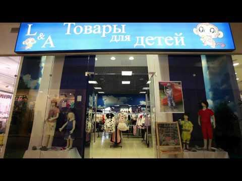Торгово-развлекательный центр Принц Плаза