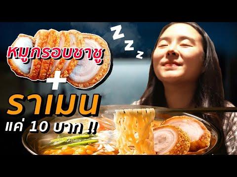 """ละเมอหิว """"ตื่นมาทำราเมนหมูกรอบชาชู"""" ตอนตี4!!! (โคตรอร่อย)"""