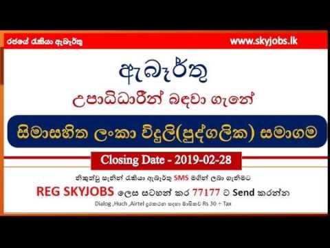 Government Jobs In Sri Lanka 2019