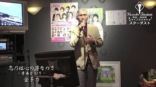 ライブ・カラオケ スターダスト 昭和町店 イベント日時:【2017年4月23...