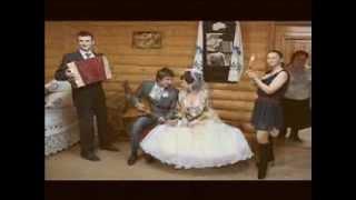 февраль клип свадьба