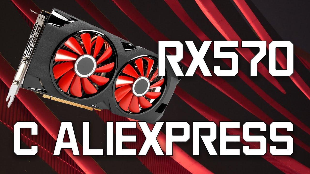 Распаковка XFX RX 570 с Алиэкспресс