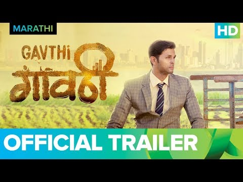 Gavthi Trailer 2018 | Marathi Movie | Full Movie Live On Eros Now