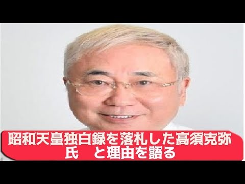 昭和天皇独白録を落札した高須克弥氏 「国の宝を取り返さないといけない」と理由を語る