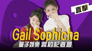 Gail Sophicha 簽約記者會直擊-李千那驚喜站台!聲林之王選手大集合相挺 |  Jungle Voice เสียงป่า เกล โสพิชา